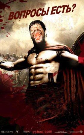 300 спартанцев - фотожаба
